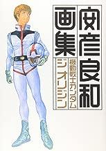 Yasuhiko Yoshikazu Gundam Cover Art Collection Art Book