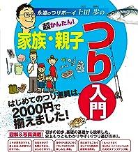 表紙: 超かんたん! 家族・親子つり入門 | 上田歩