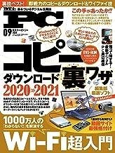 表紙: Mr.PC (ミスターピーシー) 2020年9月号 [雑誌] | Mr.PC編集部