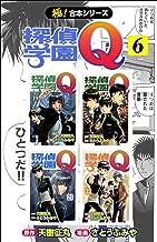 【極!合本シリーズ】 探偵学園Q6巻