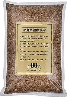 H・H・J (ハッピー・ホリデイ・ジャパン) ハッピーホリデイジャパン 小鳥用健康焼砂 2kg