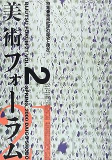美術フォーラム21 第2号 美術批評の歴史と現在