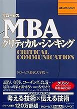 表紙: グロービスMBAクリティカル・シンキング コミュニケーション編 | グロービス経営大学院