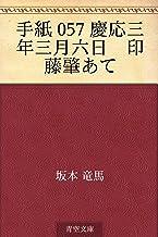 表紙: 手紙 057 慶応三年三月六日 印藤肇あて | 坂本 竜馬
