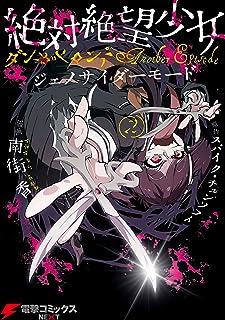 絶対絶望少女 ダンガンロンパ Another Episode ジェノサイダーモード(2) (電撃コミックスNEXT)