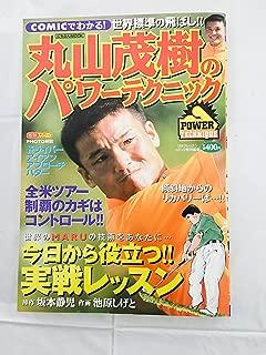 丸山茂樹のパワーテクニック―COMICでわかる! (にちぶんMOOK)