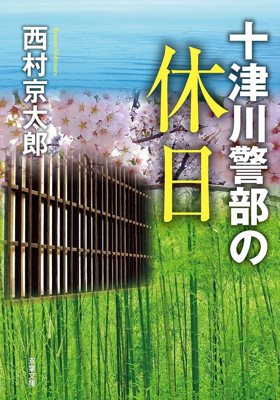 紫の病気の敷居十津川警部の休日 (双葉文庫)