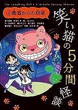 表紙: 笑い猫の5分間怪談(1) 幽霊からの宿題 | okama