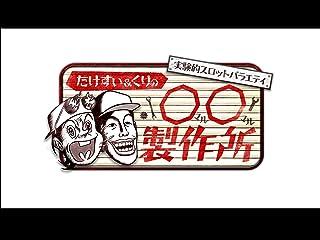 たけすぃ&くりの〇〇製作所