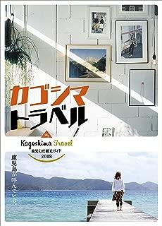 My Kagoshima Travel