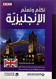 تكلم وتعلم الانجليزية