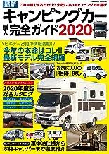 表紙: 最新キャンピングカー購入完全ガイド2020 (コスミックムック)   コスミック出版編集部