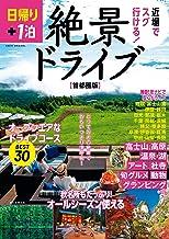 表紙: 日帰り+1泊 絶景ドライブ[首都圏版] | 朝日新聞出版
