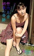 表紙: 【デジタル限定】竹内月音写真集「16歳の奇跡」 週プレ PHOTO BOOK   竹内月音