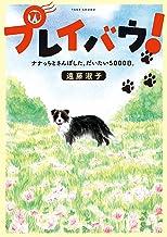 表紙: プレイバウ! ナナっちとさんぽした、だいたい5000日。 (バンブーコミックス エッセイセレクション) | 遠藤淑子