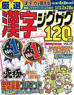 厳選漢字ジグザグ120問VOL.13 (MSムック)