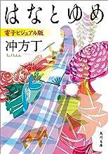 表紙: はなとゆめ 電子ビジュアル版 (角川文庫) | 遠田 志帆