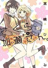 表紙: さくらと加瀬さん。 加瀬さんシリーズ (ひらり、コミックス) | 高嶋ひろみ