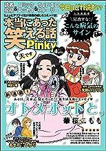 本当にあった笑える話Pinky 2021年4月号[雑誌]