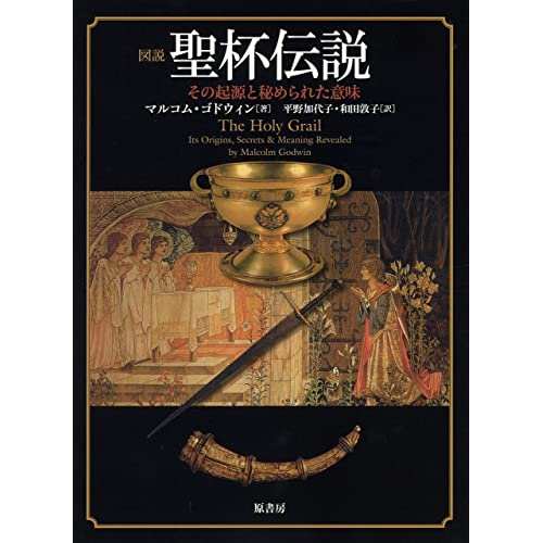 図説 聖杯伝説 ~その起源と秘められた意味