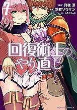 表紙: 回復術士のやり直し(7) (角川コミックス・エース) | 羽賀 ソウケン