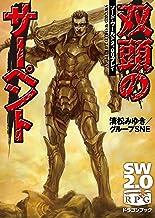 表紙: ソード・ワールド2.0リプレイ 双頭のサーペント (富士見ドラゴンブック)   グループSNE