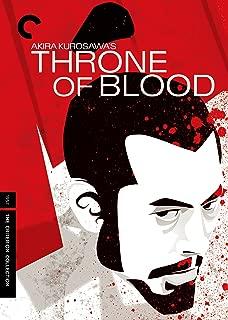 Throne of Blood (English Subtitled)