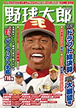 野球太郎 No.017