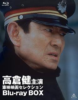 高倉健主演 東映映画セレクション Blu‐ray BOX(初回生産限定) [Blu-ray]
