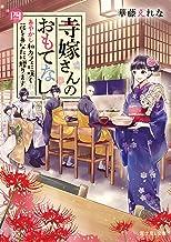 表紙: 寺嫁さんのおもてなし 四 あやかし和カフェに咲く花をあなたに贈ります (富士見L文庫) | 加々見 絵里