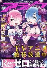 【電子版】月刊コミックアライブ 2021年3月号 [雑誌]