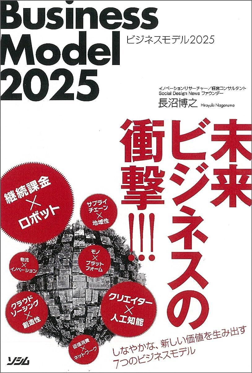 バレーボールスマイル晴れビジネスモデル2025