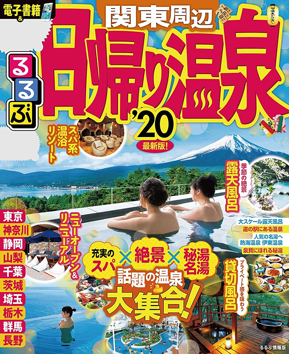 部いつポールるるぶ日帰り温泉 関東周辺'20 (るるぶ情報版(目的))