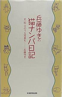 兵藤ゆきの猫ナンパ日記 (ワニの本)