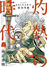 表紙: 3月のライオン昭和異聞 灼熱の時代 2 (ジェッツコミックス)   羽海野チカ