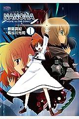 魔法少女リリカルなのはMOVIE1st THECOMICS1 (ノーラコミックス) Kindle版