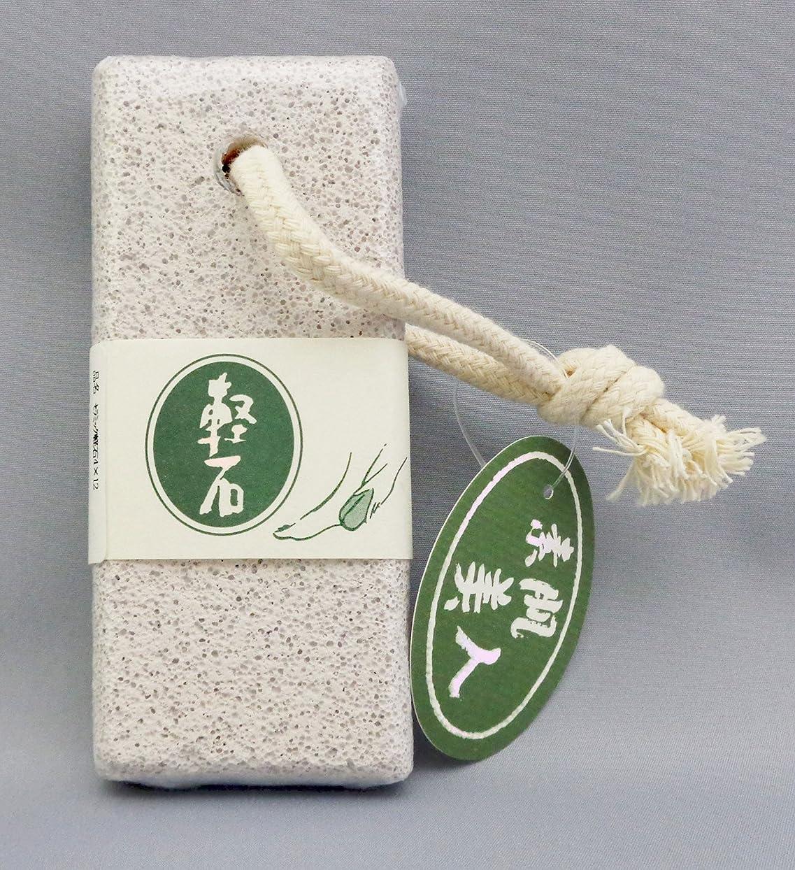 旋回香水赤シオザキ No.19 セラミック軽石 4x12 天然丸軽石 ヒモ付
