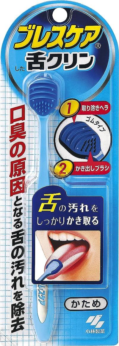 部族深さいっぱいブレスケア舌クリン 舌専用ブラシ 口臭の原因となる舌の汚れ除去 W機能(取り除きヘラ&かき出しブラシ) かため