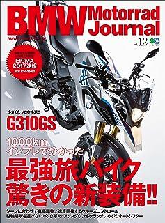 BMW Motorrad Journal(ビーエムダブリューモトラッドジャーナル) vol.12[雑誌]