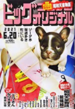 ビッグコミックオリジナル 2021年 6/20 号 [雑誌]