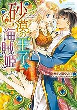 表紙: 砂漠の王子と海賊姫 (YLC DX) | 御堂志生