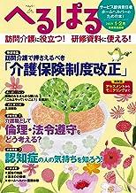 表紙: へるぱる 2019年1・2月 [雑誌] | へるぱる編集部