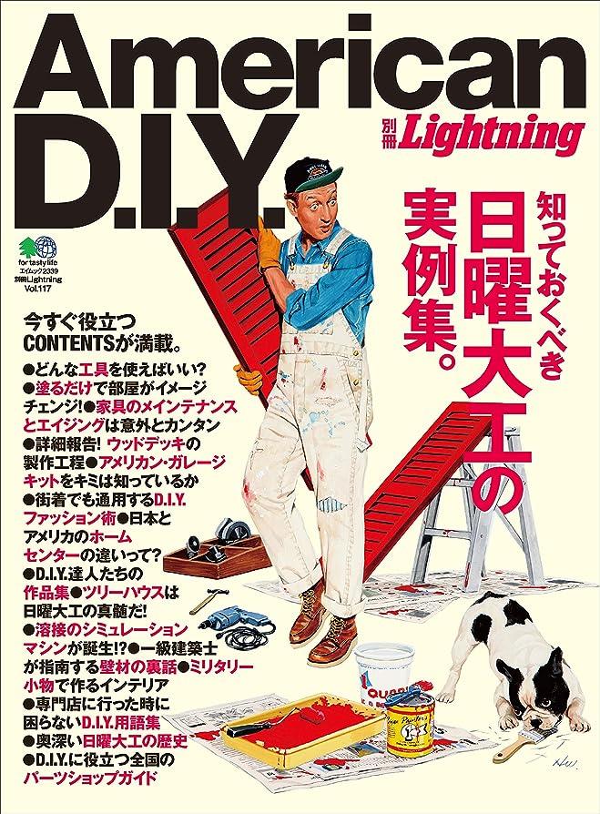 被る気分家主別冊Lightning Vol.117 American D.I.Y.[雑誌]