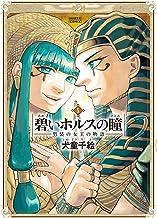 表紙: 碧いホルスの瞳 -男装の女王の物語- 5 (HARTA COMIX) | 犬童 千絵