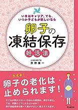 表紙: 卵子の凍結保存 妊活法 | 京野廣一
