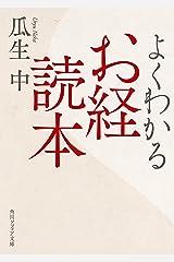 よくわかるお経読本 (角川ソフィア文庫) Kindle版