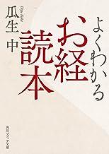 表紙: よくわかるお経読本 (角川ソフィア文庫)   瓜生 中