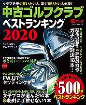 表紙: 中古ゴルフクラブ ベストランキング2020 | パーゴルフ編集部