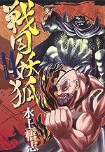 表紙: 戦国妖狐 14巻 (コミックブレイド) | 水上悟志
