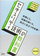 セキュリティ技術の教科書 第2版 (教科書シリーズ)